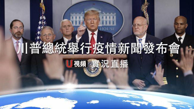直播/川普舉行疫情新聞發布會 即時中文翻譯 – NeoMediaUSA