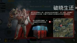 PUBG Mobile Zombie Mode Gameplay Tips And Tricks To Survive The Night TechRadar
