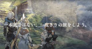 Anime tarzı teaser çok az şey veriyor