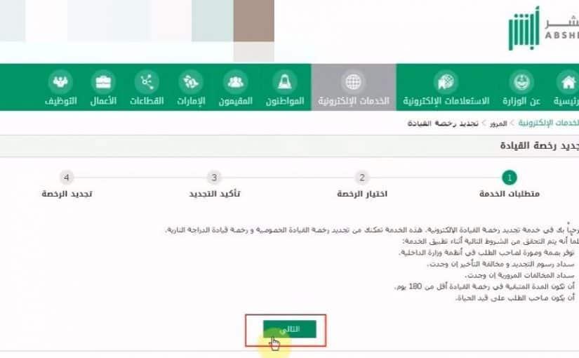 تجديد الرخصة السعودية موسوعة