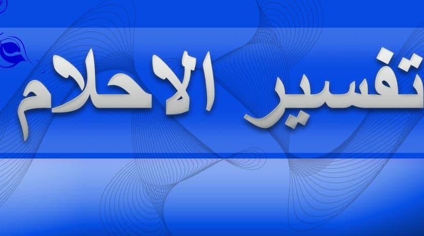 تفسير رؤية الجن في المنام مع قراءة القرآن لابن سيرين موسوعة