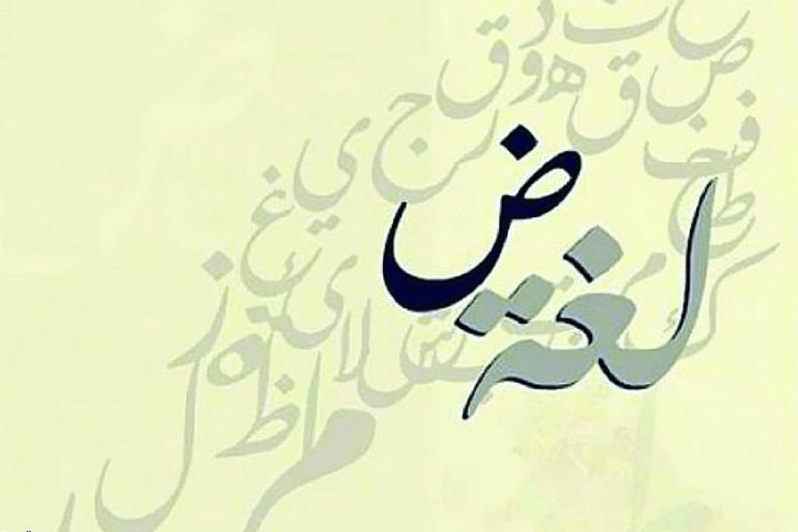 مقدمة عن اللغة العربية لغة الضاد موسوعة