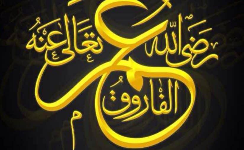ما هي صفات عمر بن الخطاب موسوعة