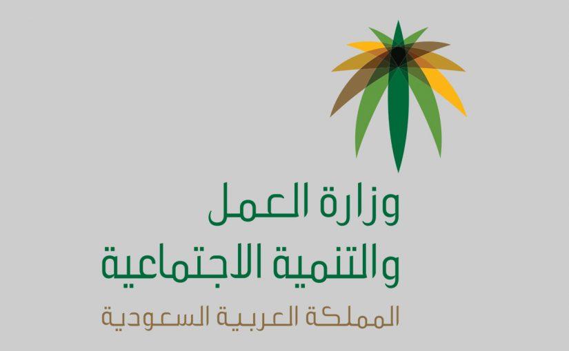 وزارة العمل استعلام عن وافد وكافة الخدمات موسوعة