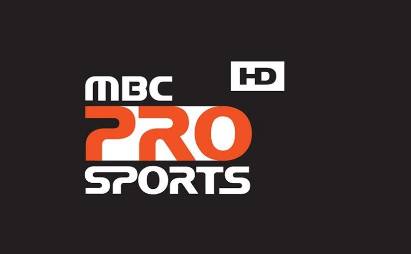 ما هو تردد قناة ام بي سي برو سبورت Mbc Pro Sports موسوعة
