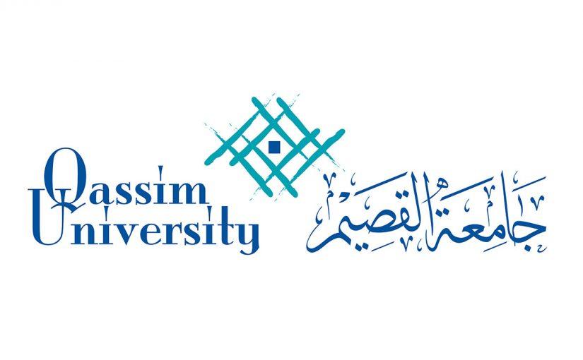 تسجيل الدخول جامعة القصيم