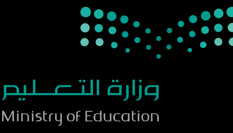 شعار وزارة التعليم Pdf