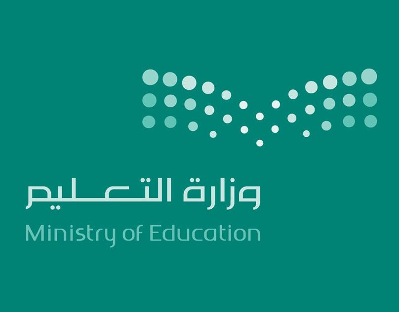 شعار وزارة التعليم Png ابيض