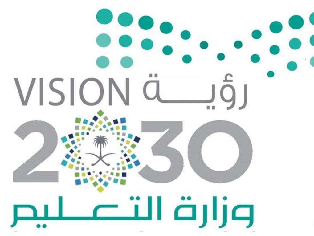 رؤية 2030 شعار وزارة التعليم Png