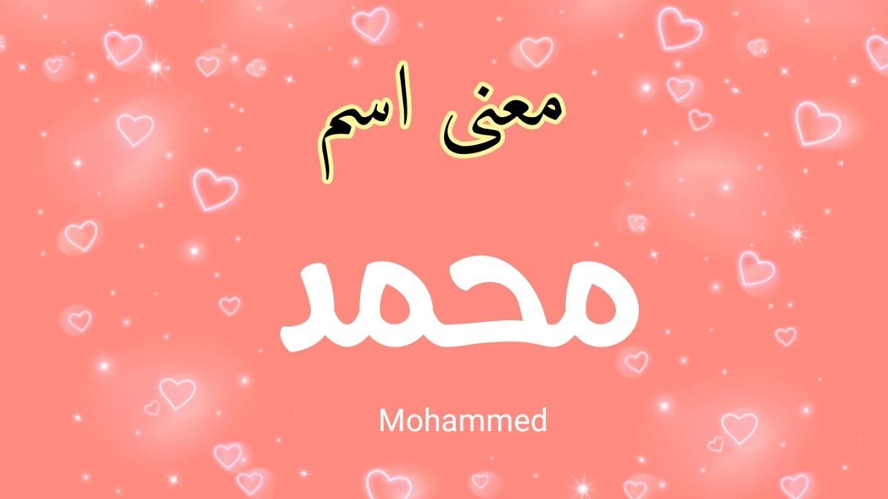 معنى اسم محمد وشخصيتها