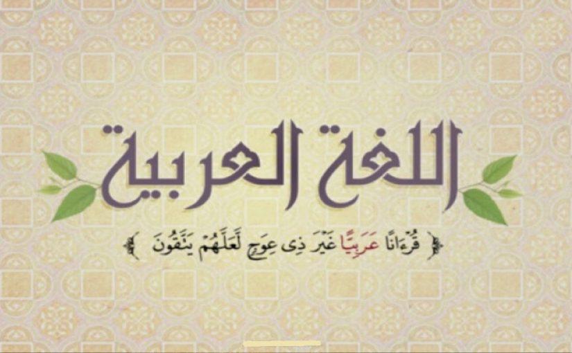 عبارات عن اليوم العالمي للغة العربية ٢٠٢٠