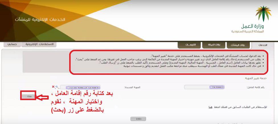 خطوات وشروط تغيير المهنة في الإقامة السعودية بالخطوات الطريقة الجديدة موسوعة