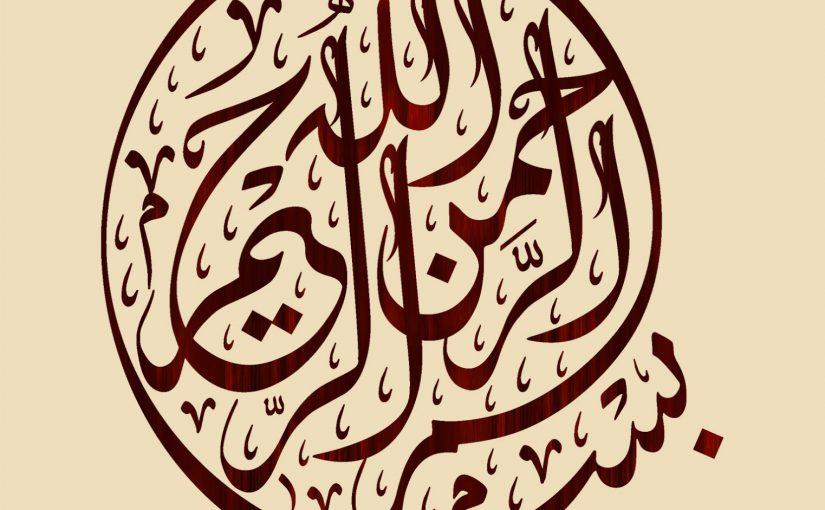 بسم الله الرحمن الرحيم مزخرفة 2020 موسوعة