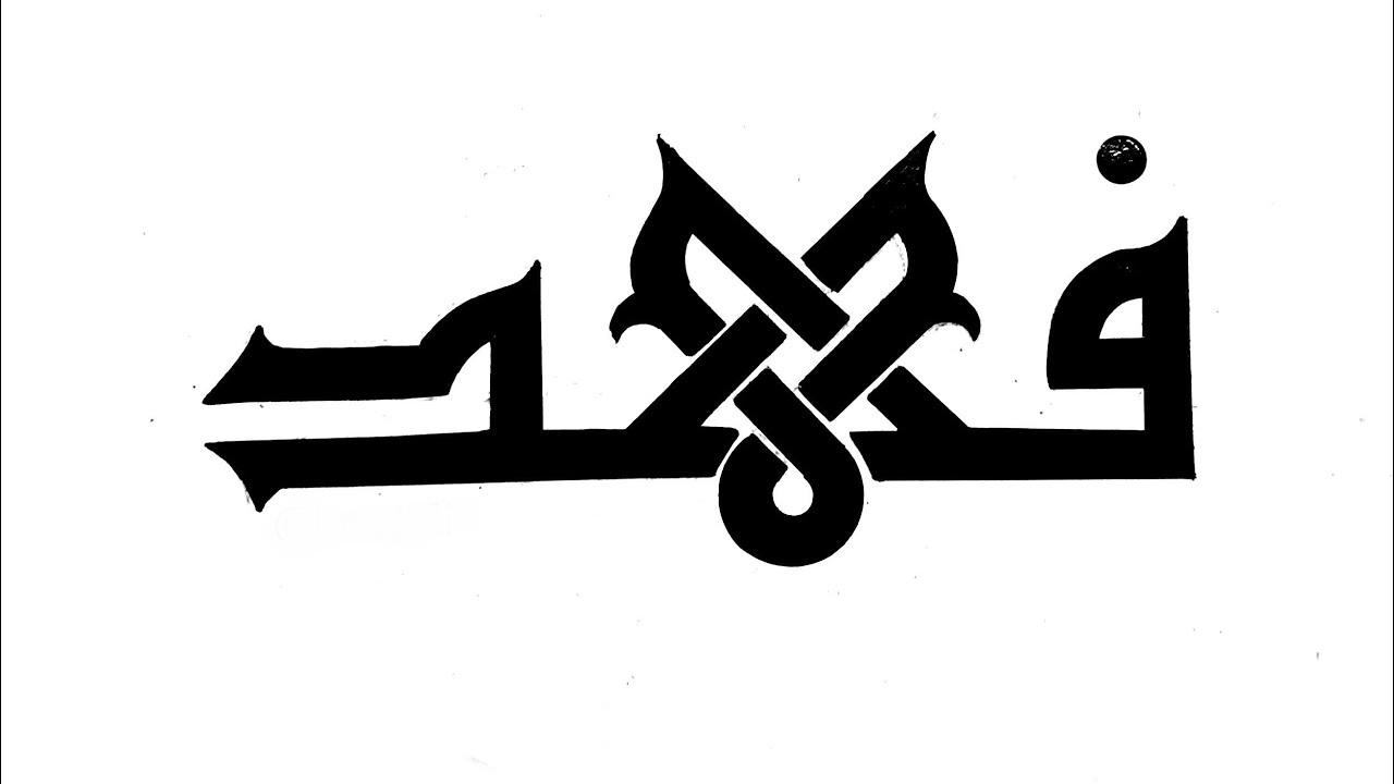 معني اسم فهد في اللغة العربية Fahd موسوعة