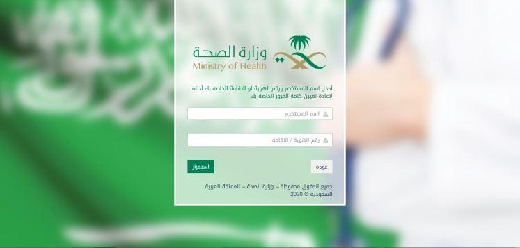 استعادة كلمة السر وزارة الصحة
