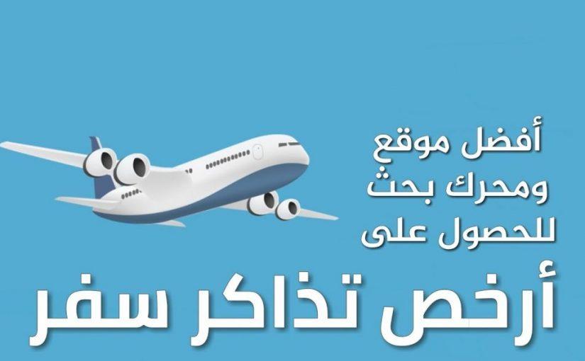 أكثر 20 شركة طيران أمنا 10