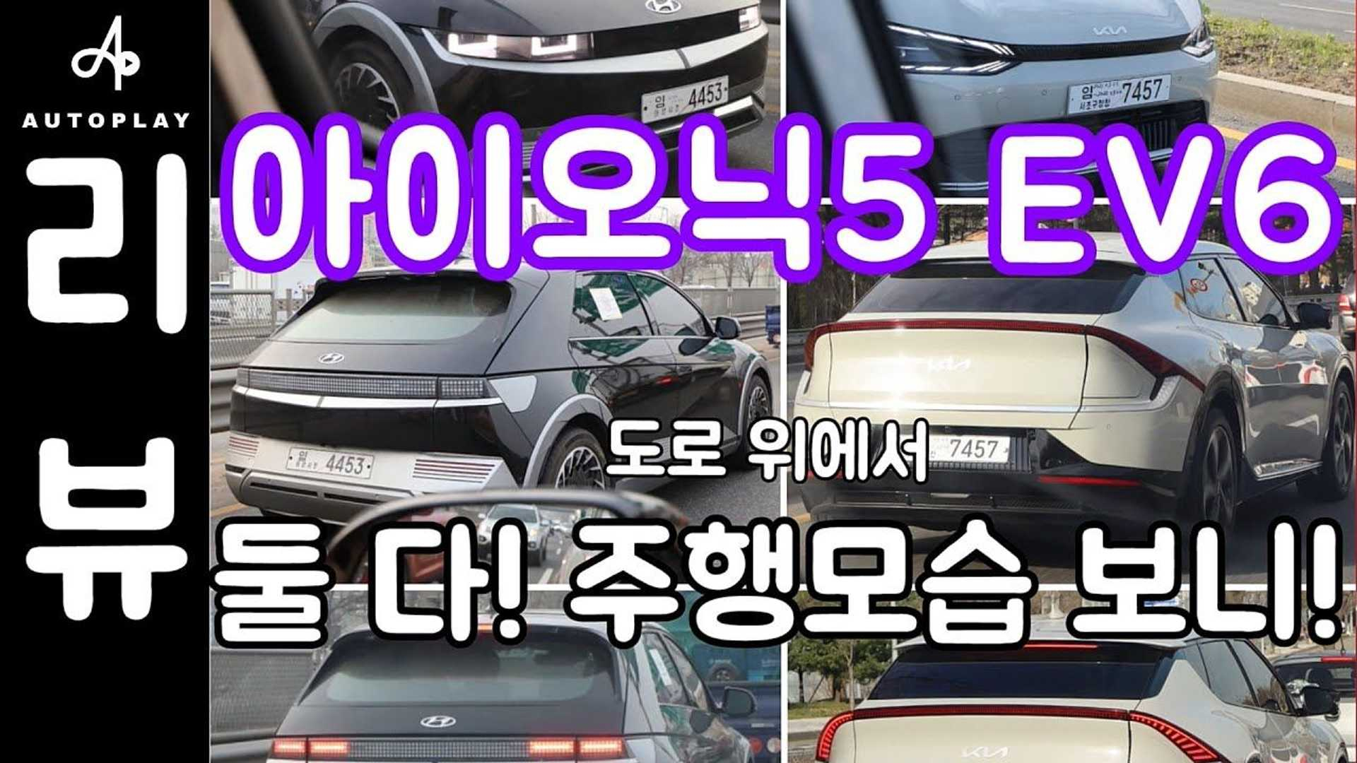 Check out the Kia EV6 and Hyundai Ioniq 5 while driving in South Korea