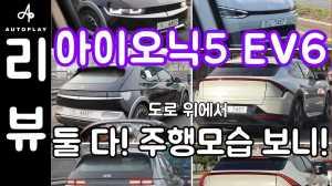 Check out the Kia EV6 and Hyundai Ioniq 5 while driving in South Korea
