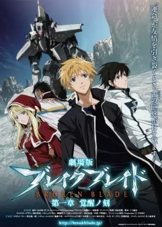 Break Blade 1: Kakusei no Toki
