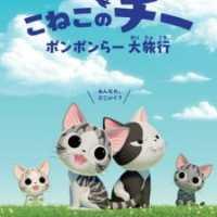 Koneko no Chii: Ponponra Dairyokou (Completo)
