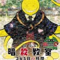 Ansatsu Kyoushitsu: 365-nichi no Jikan (Completo)