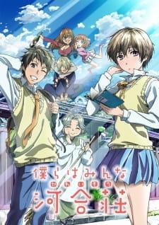 Bokura wa Minna Kawaisou - Todos os Episódios