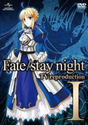 Fate Stay Night OVA