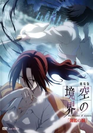 Kara no Kyoukai 4: Garan no Dou