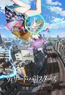 Wizard Barristers: Benmashi Cecil Subtitle Indonesia BD Batch (Episode 1-12)