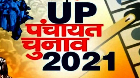 उत्तर प्रदेश पंचायत चुनाव ( Uttar Pradesh Panchayat Elections ) :  Nomination process starts in 18 districts of first phase today, know the  necessary rules - News Nation
