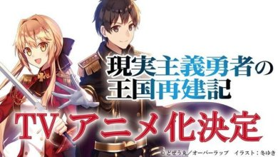 Photo of Light Novel Genjitsushugi Yusha no Oukoku Saikenki Mendapatkan Adaptasi Anime