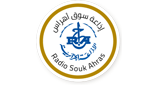 Radio Souk Ahras – سوق أهراس