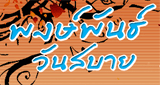 Pongpan Radio 100.75 FM
