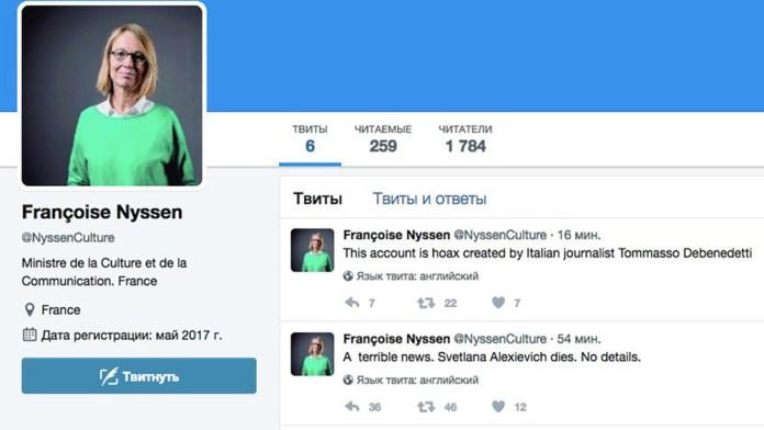 Скриншот страницы фейкового аккаунта под именем французского министра культуры Франсуазы Ниссен ссообщением осмерти Светланы Алексиевич.