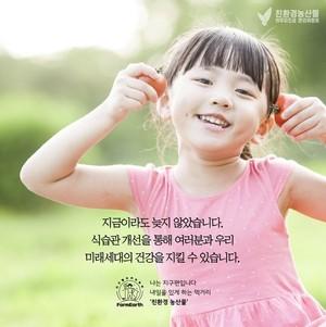 어릴 때 먹으면 평생 장 건강에 영향을 미칩니다