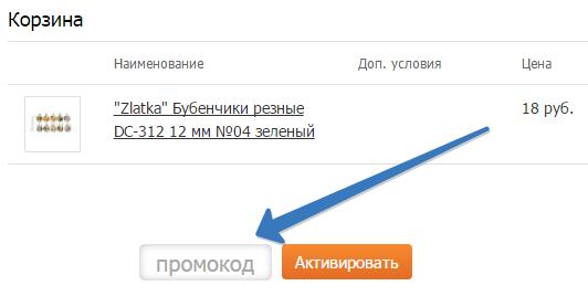 Промокод Леонардо На Первый Заказ Интернет Магазин