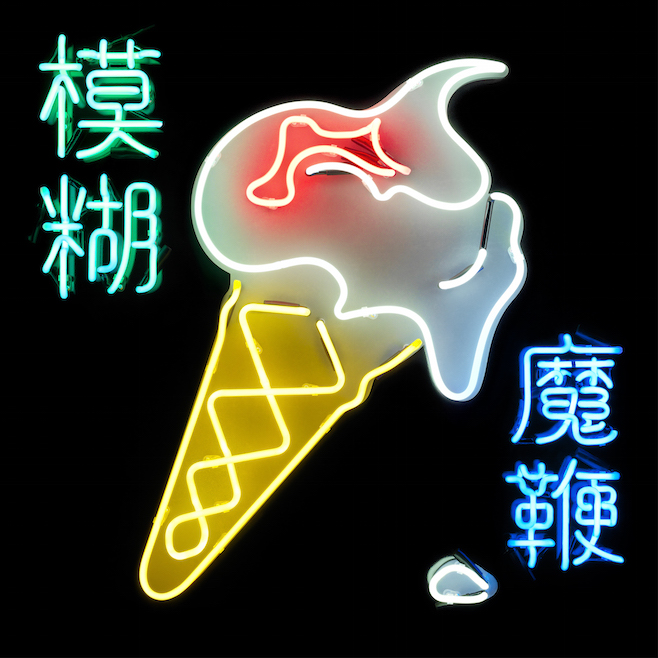 Blur Announce New Album The Magic Whip, Share