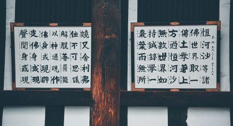 Japanese Reading and writing skills