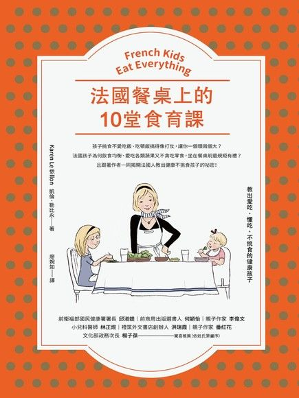 法國餐桌上的10堂食育課 - 凱倫.勒比永   Readmoo 分享書