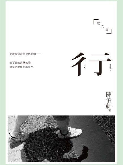 彳亍:陳伯軒散文集 - 陳伯軒   Readmoo 分享書