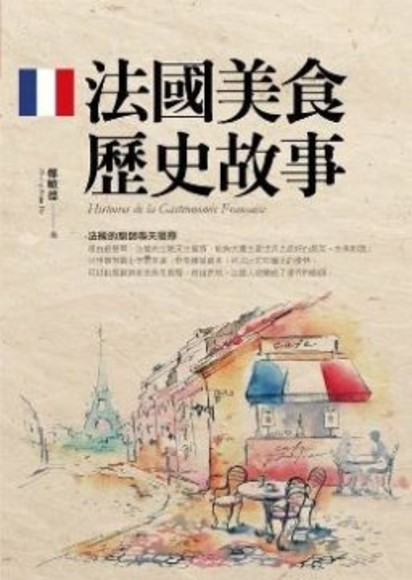 法國美食歷史故事 - 鄭順德   Readmoo 分享書