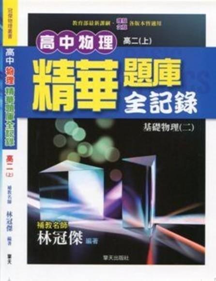 高中物理精華題庫全記錄(基礎物理二)(高二上) - 林冠傑   Readmoo 分享書