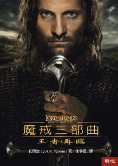 魔戒三部曲:王者再臨 - 托爾金 | Readmoo 分享書