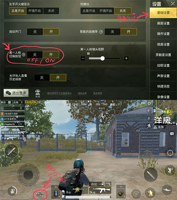 Enable PUBG Mobile 061 FPP TPP Mode Heres How