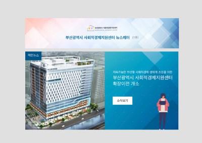 부산사회적기업센터