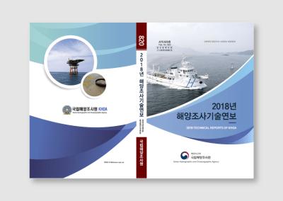 2018년 해양조사기술연보