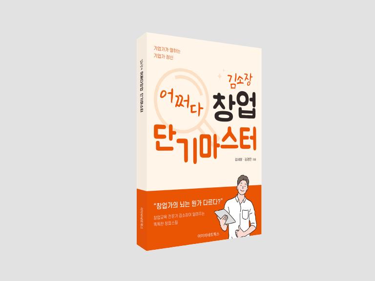 이이비네트웍스 김소장의 어쩌다 창업단기마스터