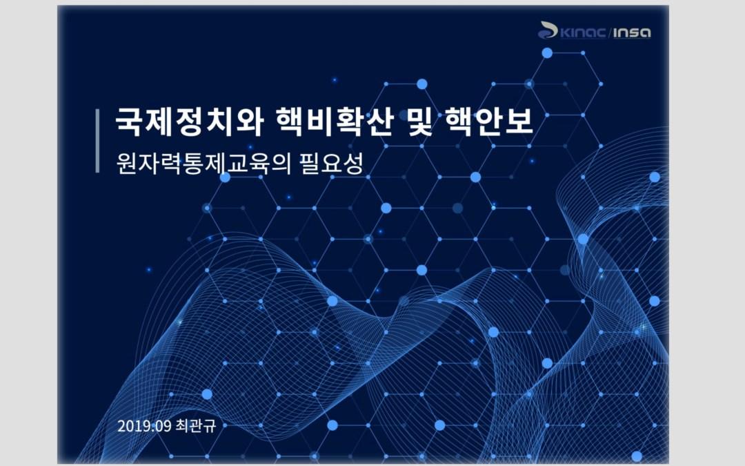 원자력통제기술원 국내용/국제용 PPT