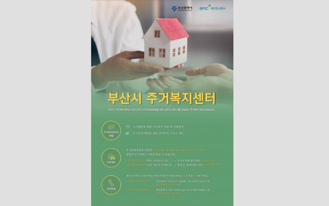 부산도시공사 주거복지센터 신문광고