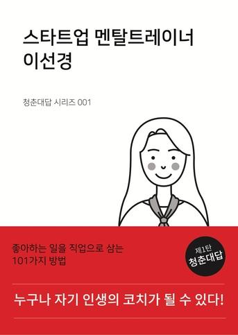 청춘대답 시리즈 001, 스타트업 멘탈트레이너 이선경